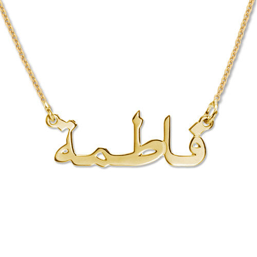 Arabic Name Necklace in 18ct Gold-Plated Silver